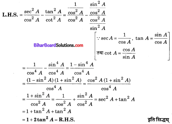 Bihar Board Class 10 Maths Solutions Chapter 8 त्रिकोणमिति का परिचय Additional Questions VSQ 14