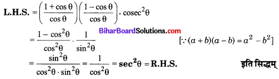 Bihar Board Class 10 Maths Solutions Chapter 8 त्रिकोणमिति का परिचय Additional Questions VSQ 15.1