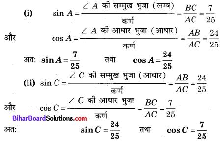 Bihar Board Class 10 Maths Solutions Chapter 8 त्रिकोणमिति का परिचय Ex 8.1 Q1.1