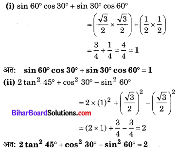 Bihar Board Class 10 Maths Solutions Chapter 8 त्रिकोणमिति का परिचय Ex 8.2 Q1.1