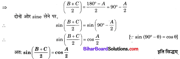 Bihar Board Class 10 Maths Solutions Chapter 8 त्रिकोणमिति का परिचय Ex 8.3 Q6