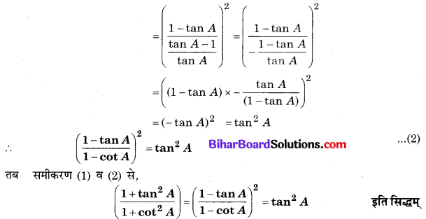 Bihar Board Class 10 Maths Solutions Chapter 8 त्रिकोणमिति का परिचय Ex 8.4 Q5.11