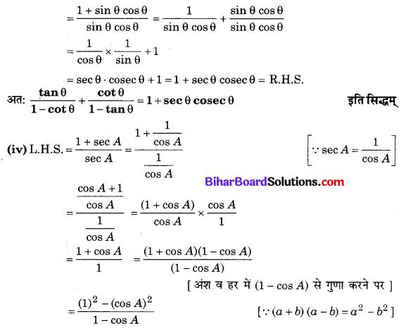 Bihar Board Class 10 Maths Solutions Chapter 8 त्रिकोणमिति का परिचय Ex 8.4 Q5.4 (1)