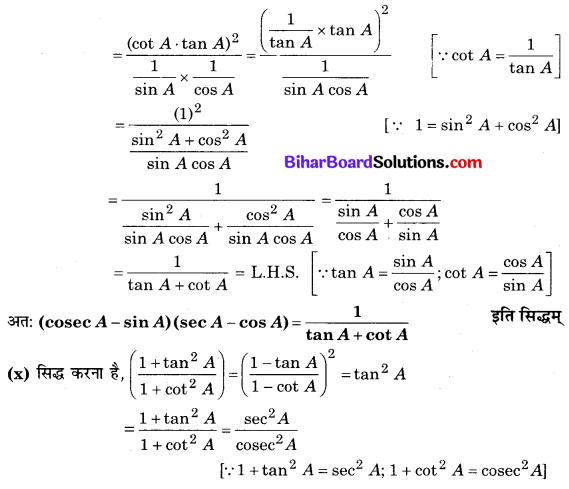 Bihar Board Class 10 Maths Solutions Chapter 8 त्रिकोणमिति का परिचय Ex 8.4 Q5.9
