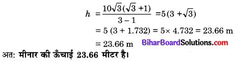 Bihar Board Class 10 Maths Solutions Chapter 9 त्रिकोणमिति के कुछ अनुप्रयोग Additional Questions LAQ 6.2