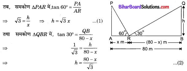 Bihar Board Class 10 Maths Solutions Chapter 9 त्रिकोणमिति के कुछ अनुप्रयोग Ex 9.1 Q10