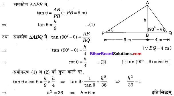 Bihar Board Class 10 Maths Solutions Chapter 9 त्रिकोणमिति के कुछ अनुप्रयोग Ex 9.1 Q16