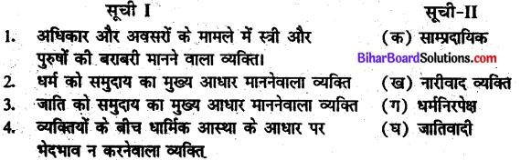 Bihar Board Class 10 Political Science Solutions Chapter 1 लोकतंत्र में सत्ता की साझेदारी - 1