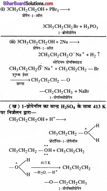 BIhar Board Class 12 Chemistry Chapter 11 ऐल्कोहॉल, फ़िनॉल एवं ईथर img-53