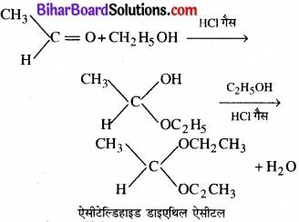 BIhar Board Class 12 Chemistry Chapter 12 ऐल्डिहाइड, कीटोन एवं कार्बोक्सिलिक अम्ल img-12