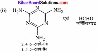 BIhar Board Class 12 Chemistry Chapter 15 बहुलक img-11