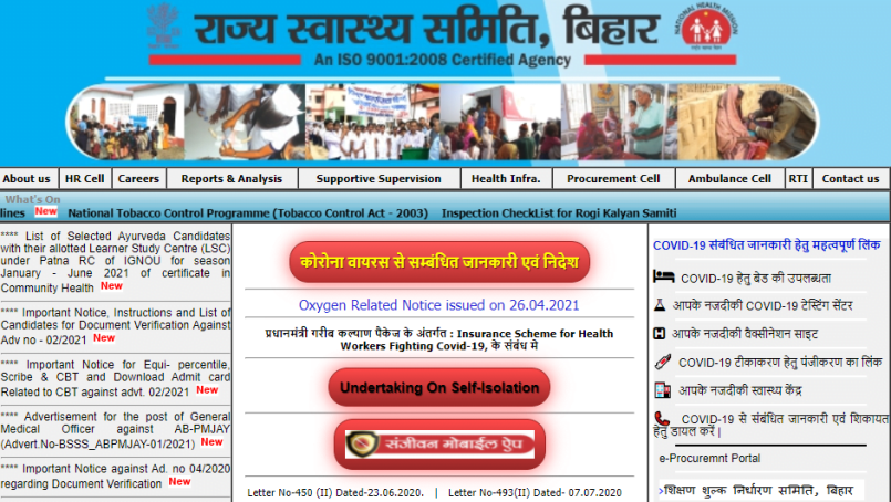 Bihar Covid Bed Availability |How To Check Hospital Bed Availability In Bihar