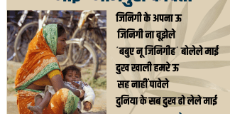 माई - bhojpuri kavita/geet