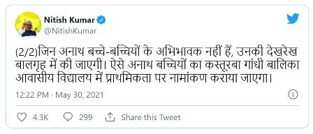 Bihar Bal Sahayata Yojana 2021
