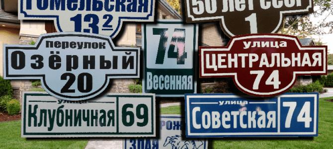 Адресные таблички в Гомеле