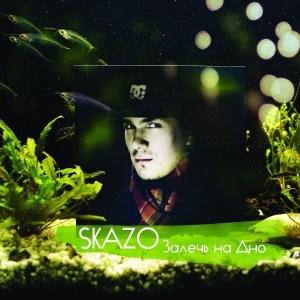 Skazo - Залечь На Дно - KLDR1 - KLDR
