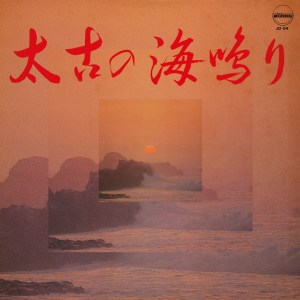 Yoshimi Ueno - Taiko No Uminari - STUDIOMULE14 - STUDIO MULE