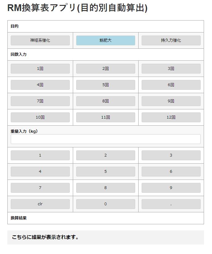 【筋トレ】RM換算表アプリ(目的別自動算出)を作成しました | 未 ...