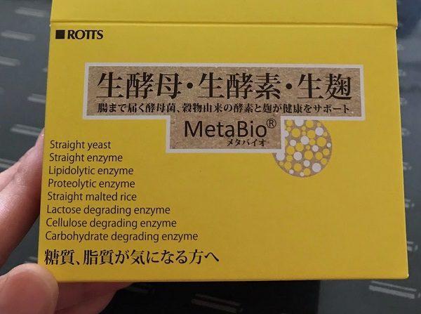 「Meta Bio(メタビオ)」