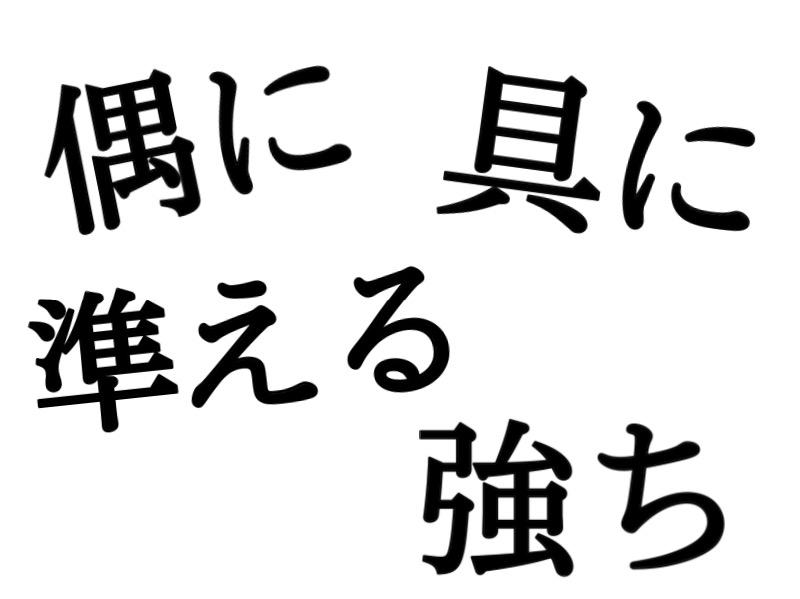 すべて正しく読める?読み間違いやすい漢字4つ【まとめ】 | 美人百花.com
