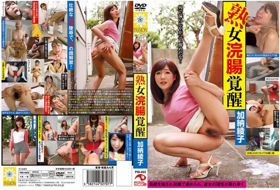 野外牛乳浣腸噴射映像!変態バイセクシャル美熟女 加納綾子