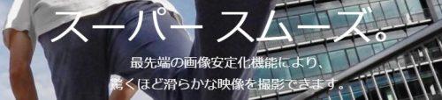 HERO6 手ブレ