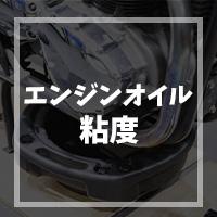 オイル粘度_アイコン