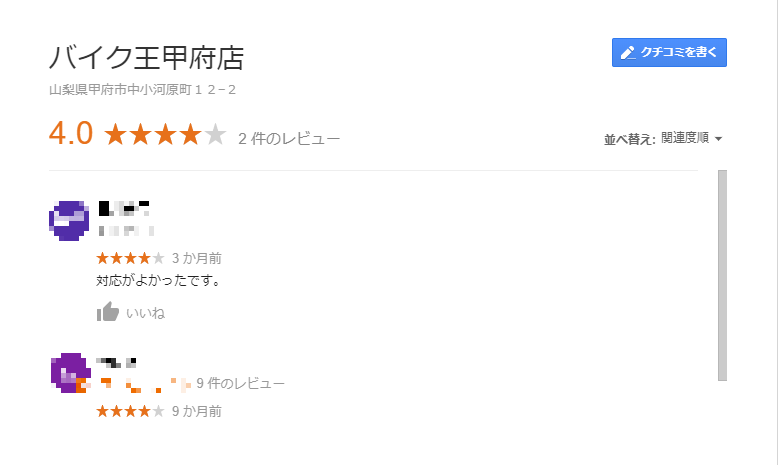 google バイク王 甲府店 口コミ 評判