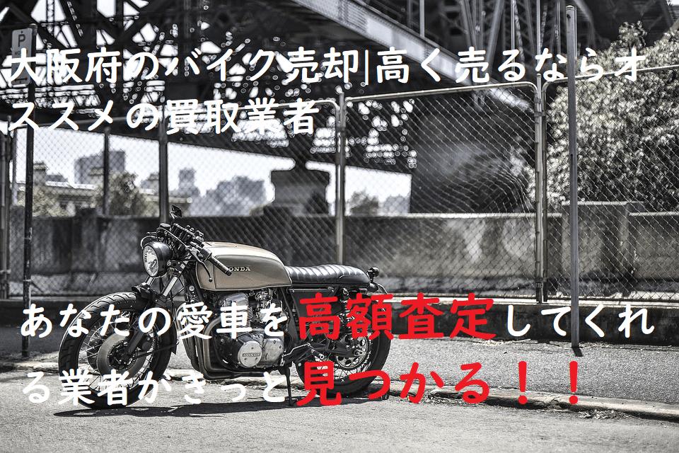大阪府のバイク売却 高く売るならオススメの買取業者
