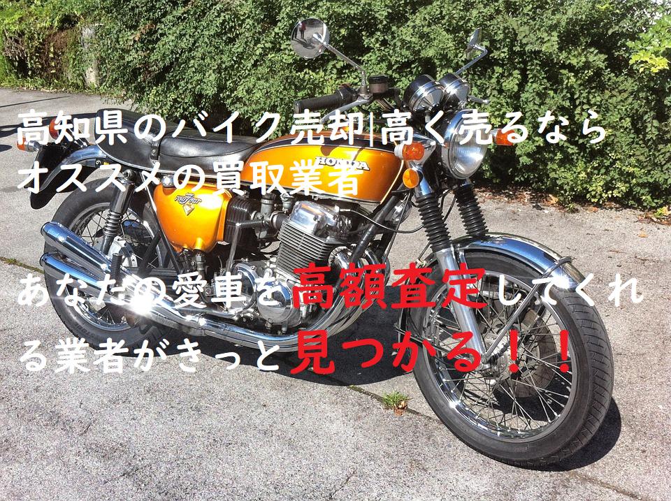高知県のバイク売却 高く売るならオススメの買取業者