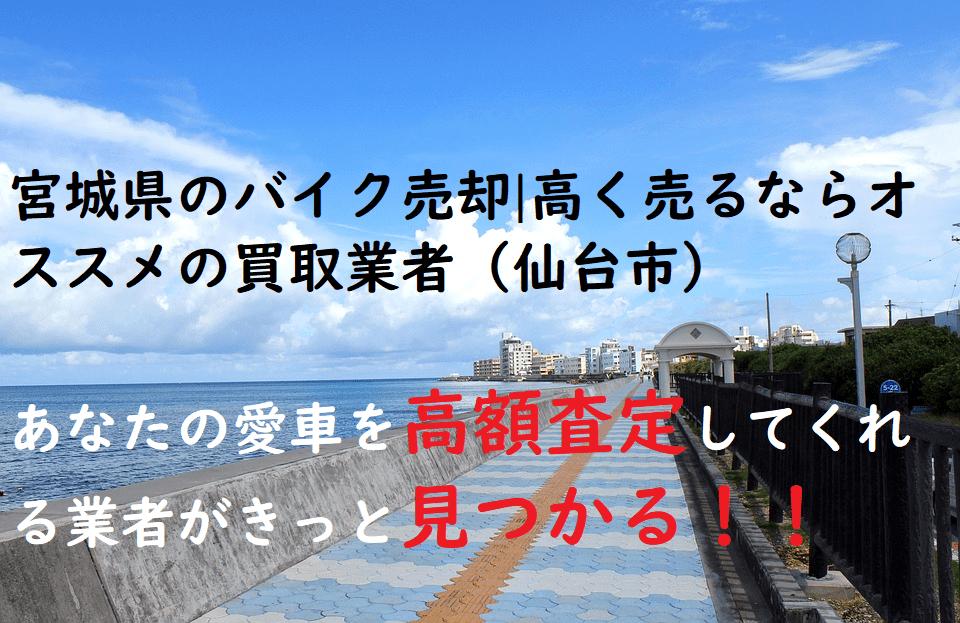 宮城県のバイク売却 高く売るならオススメの買取業者(仙台市)