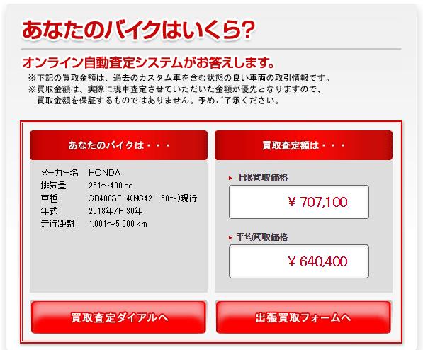 バイクワン ネットDE自動査定 結果