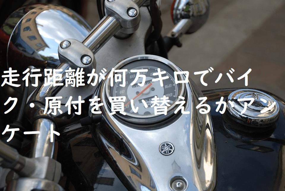 走行距離が何万キロでバイク・原付を買い替えるかアンケート