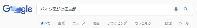 バイク売却の田三郎 検索 google