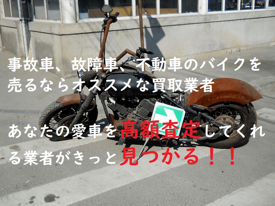 事故車、故障車、不動車のバイクを売るならオススメな買取業者