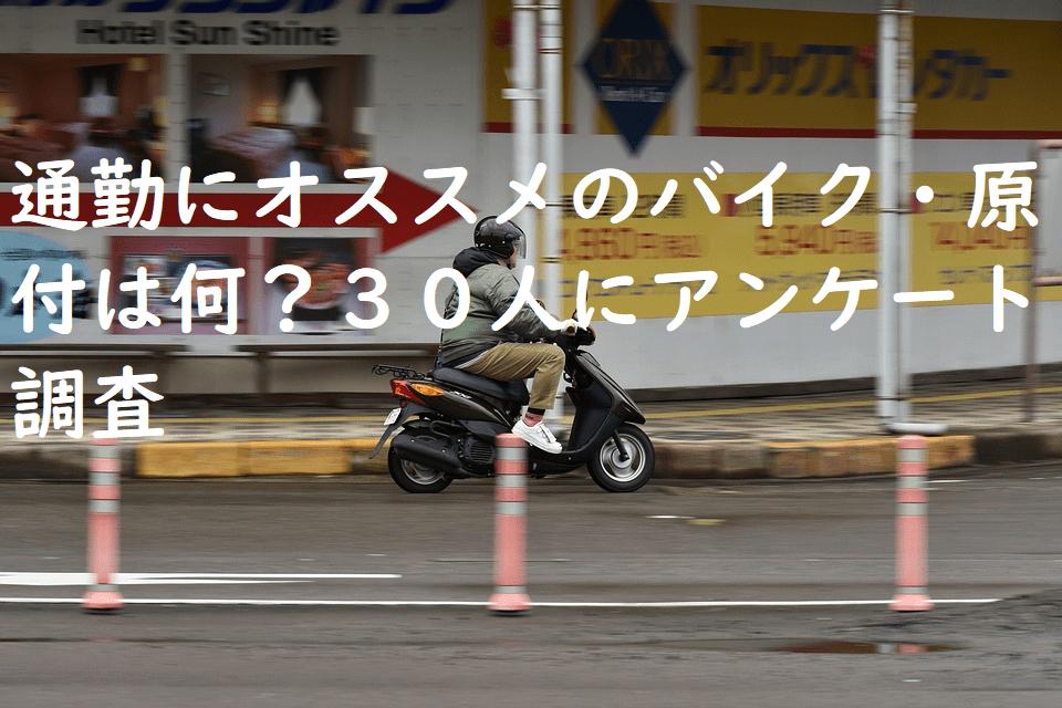 通勤にオススメのバイク・原付は何?30人にアンケート調査