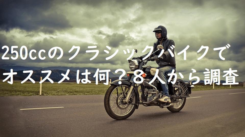 250ccのクラシックバイクでオススメは何?8人から調査