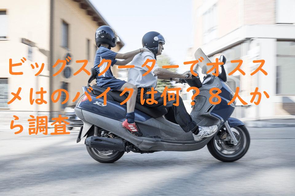 ビッグスクーターでオススメはのバイクは何?8人から調査