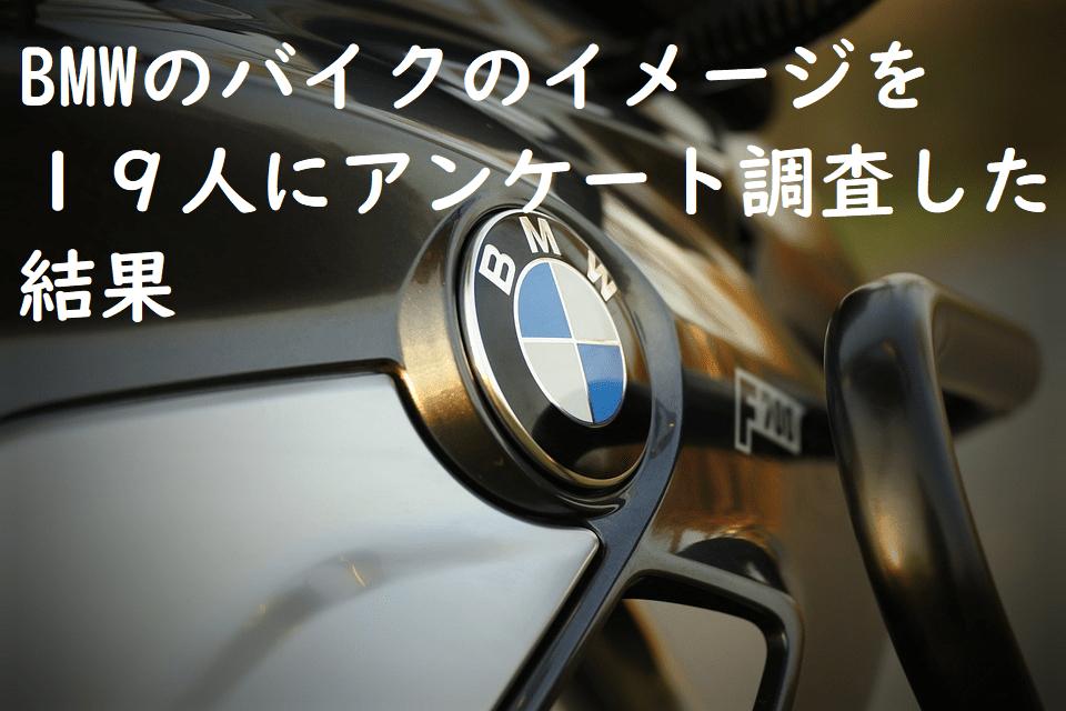 BMWのバイクのイメージを19人にアンケート調査した結果