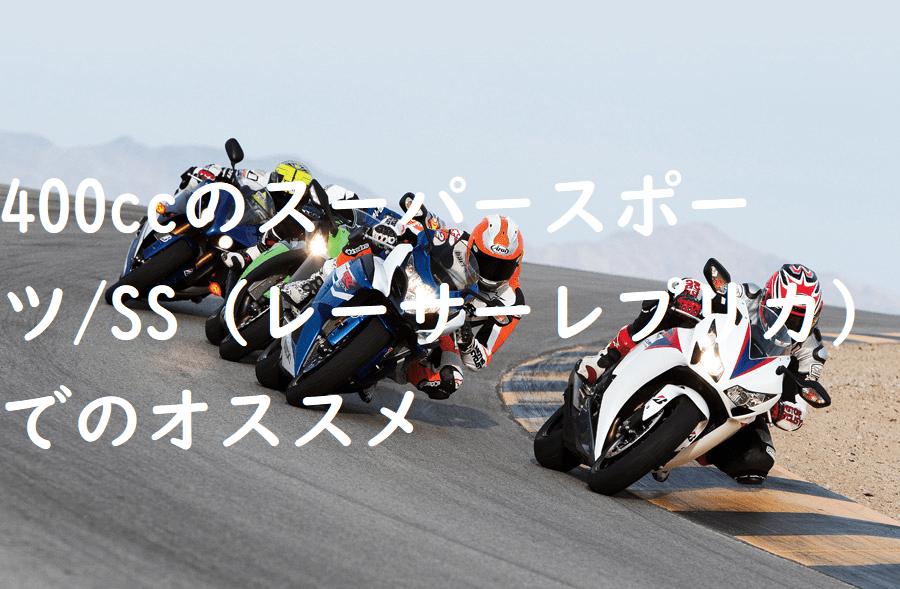 400ccのスーパースポーツ SS(レーサーレプリカ)でのオススメ