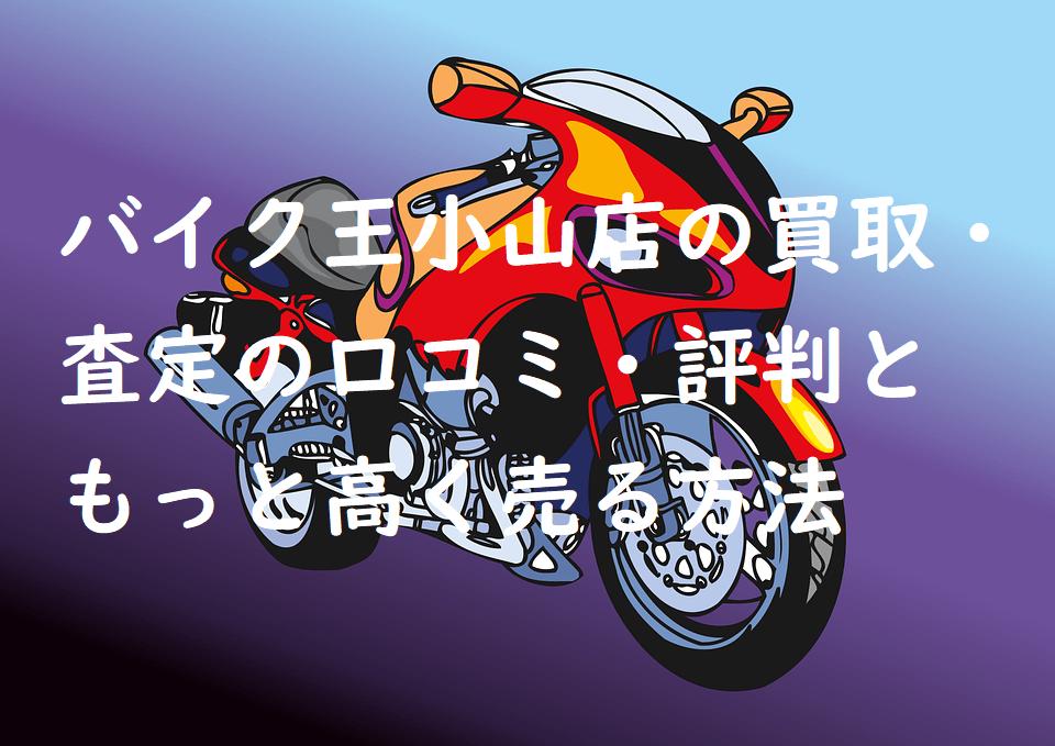 バイク王小山店の買取・査定の口コミ・評判ともっと高く売る方法