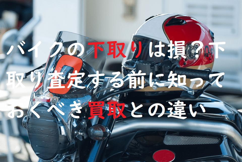 バイクの下取りは損?下取り査定する前に知っておくべき買取との違い