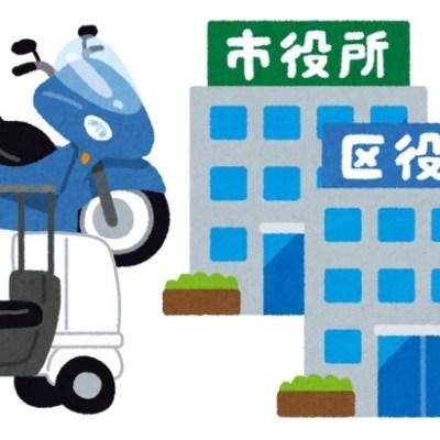 意外と簡単、原付バイクの廃車手続きを自分でやるには?