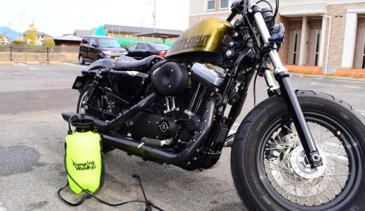 水が使えなくてもバイク洗車ができる!アパート暮らしバイカーに最適!
