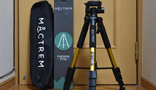 小型軽量のおすすめカメラ三脚レビュー