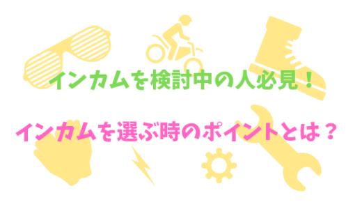 バイク用インカム購入時のポイント!オススメの選び方を紹介!