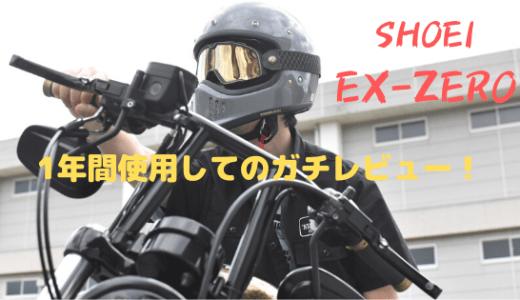 SHOEI EX-ZEROのサイズ感と使用レビューを徹底解説!