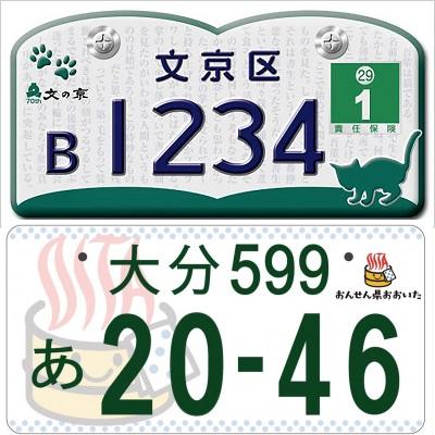 バイク保険の基礎用語 登録番号