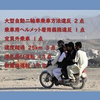 バイク保険の基礎用語 行政処分