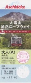 Asahidake ticket